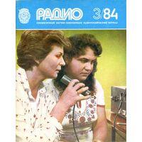 "Журнал ""Радио"" #3 за 1984 г."