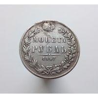 1 рубль 1847  года  MW!!! Редкая монета! Состояние на фото!!! С 1 рубля!!! Без МЦ!!! Оригинал!!!