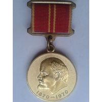 100 лет со дня рождения В.И. Ленина. За воинскую доблесть. Состояние !!!