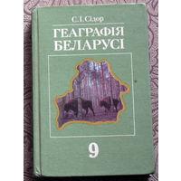 С.I.Сiдор Геаграфия Беларусi.9 класс.