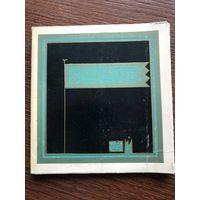Вильнюс - Vilnius - набор открыток - атмосферная живопись (1967)