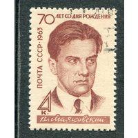 СССР 1963.. Маяковский