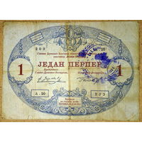 1 перпер 1916г -австр. оккупация-