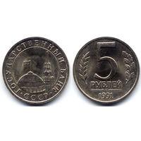 5 рублей 1991 ЛМД, СССР. UNC / UNC-