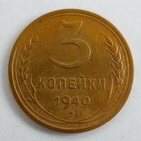 СССР 3 копейки 1940