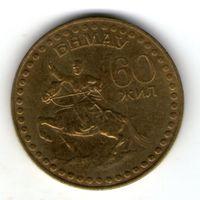 Монголия 1 тугрик 1981 года 60 лет революции.