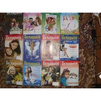 """Журнал """"Гаспадыня"""",годовая подписка (12 номеров) за 2005 г."""