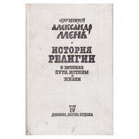 """Александр Мень """"История религии"""" в 7 томах, том 4"""