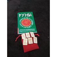 Руны. Древняя славянская гадательная система (комплект: книга + руны)