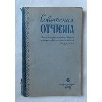 Советская отчизна,литературно-худож ественный и общественно-политический журнал,No6(ноябрь-декабрь ),1957 г.