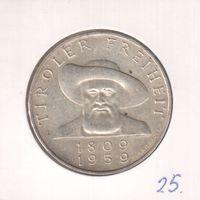 Серебро. 50 шиллингов 1959 года Австрии 150 лет освобождению Тироля в холдере 26