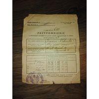 Оплата кассы скарбовой 1928 год Польша Пинск