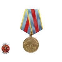 """Медаль """"За освобождение Варшавы"""" (1945) (КОПИЯ)"""