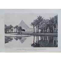 Пирамида Хефрена.    25х17см.