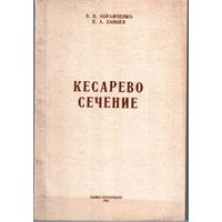 Кесарево сечение.- В.В.Абрмченко, Е.А.Ланцев.- СПб.- 1991.- 150 с.