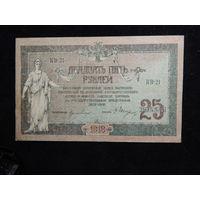 Россия 25 рублей 1918 г Деникин в.з.вензель