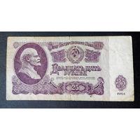 25 рублей 1961 ЬЗ 3476308 #0089