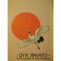 """""""Дух Ямато"""" в прошлом и настоящем (Япония)"""