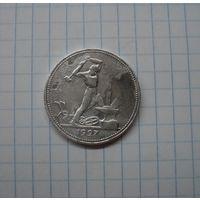 СССР Полтинник (50 копеек) 1927, серебро