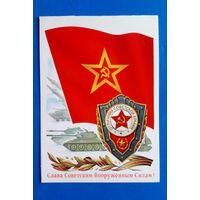 А. Бурлов. Слава Советским Вооруженным Силам! Танк. Знак. 1984 г. Чистая.