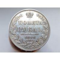Рубль 1848 года.  СПБ.НI.
