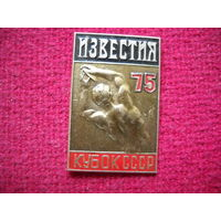 Кубок СССР по лёгкой атлетике на призы газеты Известия 1975 г. :
