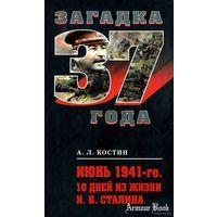А.Л. Костин - Загадка 37 года. Июнь 1941-го. 10 дней из жизни И.В. Сталина