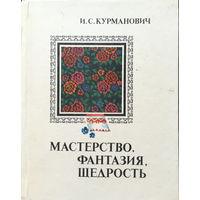 МАСТЕРСТВО, ФАНТАЗИЯ, ЩЕДРОСТЬ 1984г.