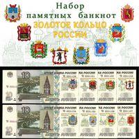 10 Рублей 1997 ! Золотое Кольцо России ! Набор 8 банкнот ! UNC !