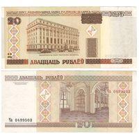 W: Беларусь 20 рублей 2000 / Ча 0499503