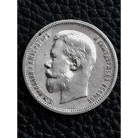 50 копеек 1913 г.