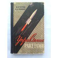 В. П. Петров, А. А. Сочивко. Управление ракетами.