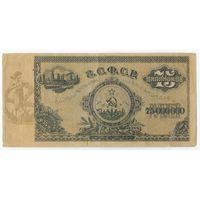 З.С.Ф.С.Р., 75 000 000 рублей 1924 год.