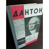 А.Левандовский. Дантон