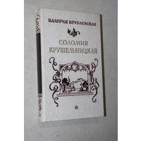 Внимание книжный бум!!!Смотрите другие лоты много литературы с 1 рубля!Книга Валерия Врублевская Соломия Крушельницкая роман-биография 1989 г с 1 рубля,