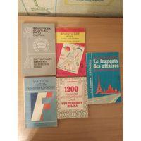 Л.Ф.Кистанова,С.А.Шашкова.Деловое общение на французском языке. Указана цена только за эту книгу.