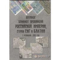 Каталог банкнот провинций Российской Империи,стран СНГ И Балтии.