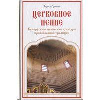 Церковное пение. Белорусская певческая культура православной традиции