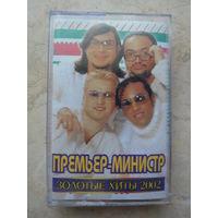 ПРЕМЬЕР-МИНИСТР золотые хиты