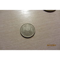 10 копеек СССР 1984