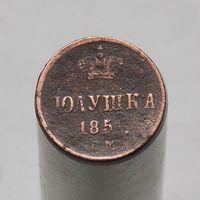 Полушка 1851 ЕМ