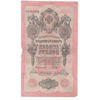 10 рублей 1909 года ОР 363339  Шипов - Богатырёв...Интересный Номер!!!