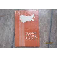 Книга - Малый атлас СССР