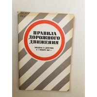 Правила дорожного движения, 1987