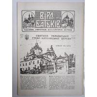 """""""Віра Батьків"""" - видання украінськоі греко-католицькоі церкви. (13-14). 19-26 серпня 1990."""