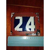 Табличка  эмалированная с номером 24 СССР