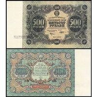 [КОПИЯ] 500 рублей 1922г.