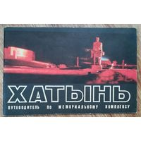 Хатынь - путеводитель по мемориальному комплексу. 1975.
