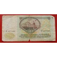 50 рублей 1991 года. АГ 4571495.