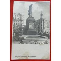 Москва. Памятник Пушкину. Чистая. 1953 года. 331.